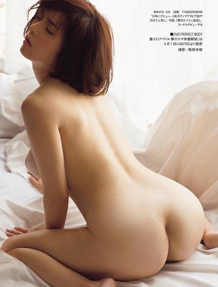 夢川エマ 画像 7