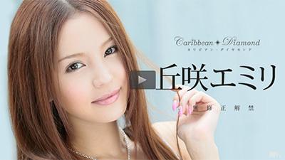 カリビアン・ダイヤモンド Vol.5 丘咲エミリ