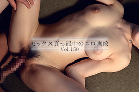 セックス真っ最中のエロ画像 Vol.150