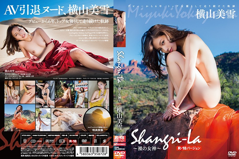 Shangri-La ~裸の女神~ 横山美雪 R-18バージョン