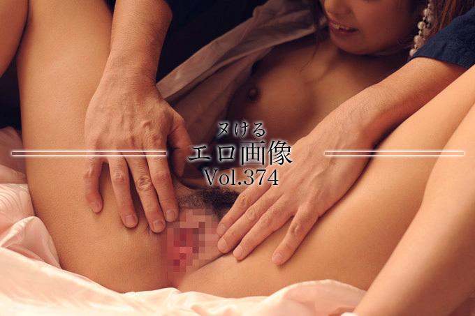 ヌけるエロ画像 Vol.374