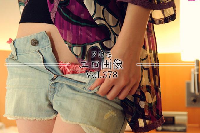 ヌけるエロ画像 Vol.378