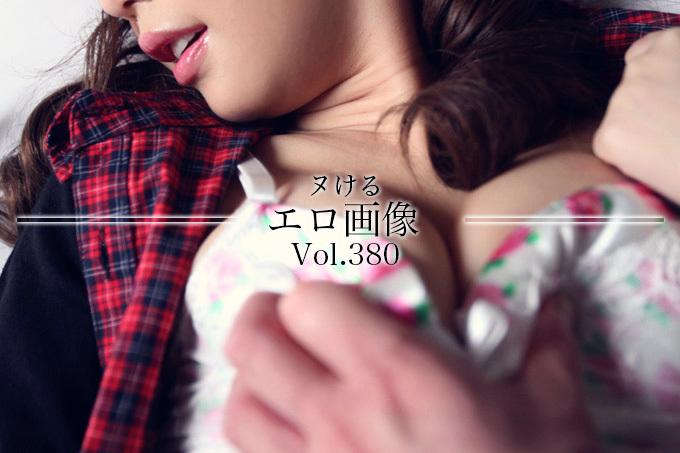 ヌけるエロ画像 Vol.380