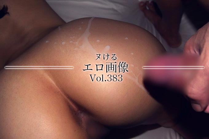 ヌけるエロ画像 Vol.383