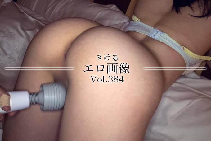 ヌけるエロ画像 Vol.384