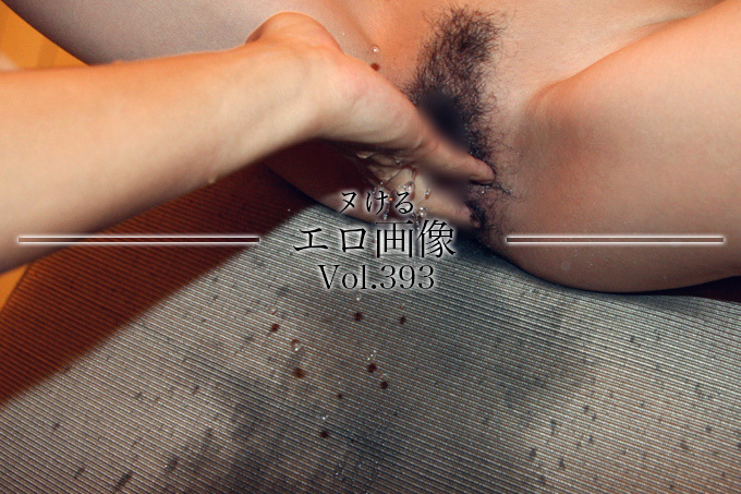 ヌけるエロ画像 Vol.393