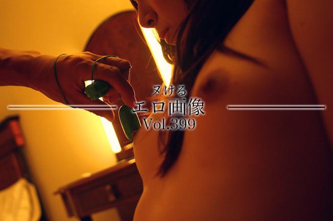 ヌけるエロ画像 Vol.399