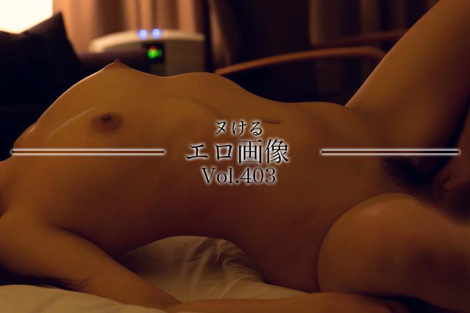 ヌけるエロ画像 Vol.403