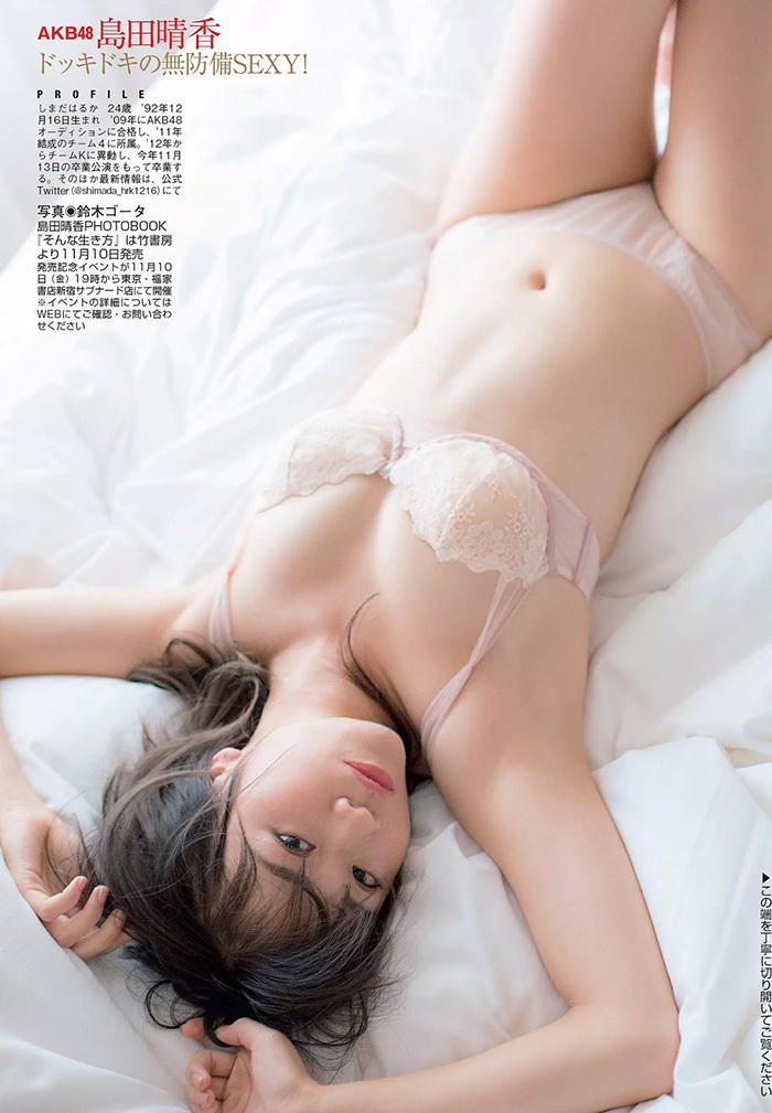 島田晴香 画像 8