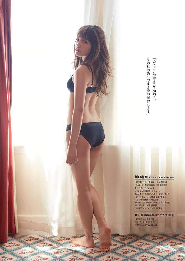 川口春奈 画像 4