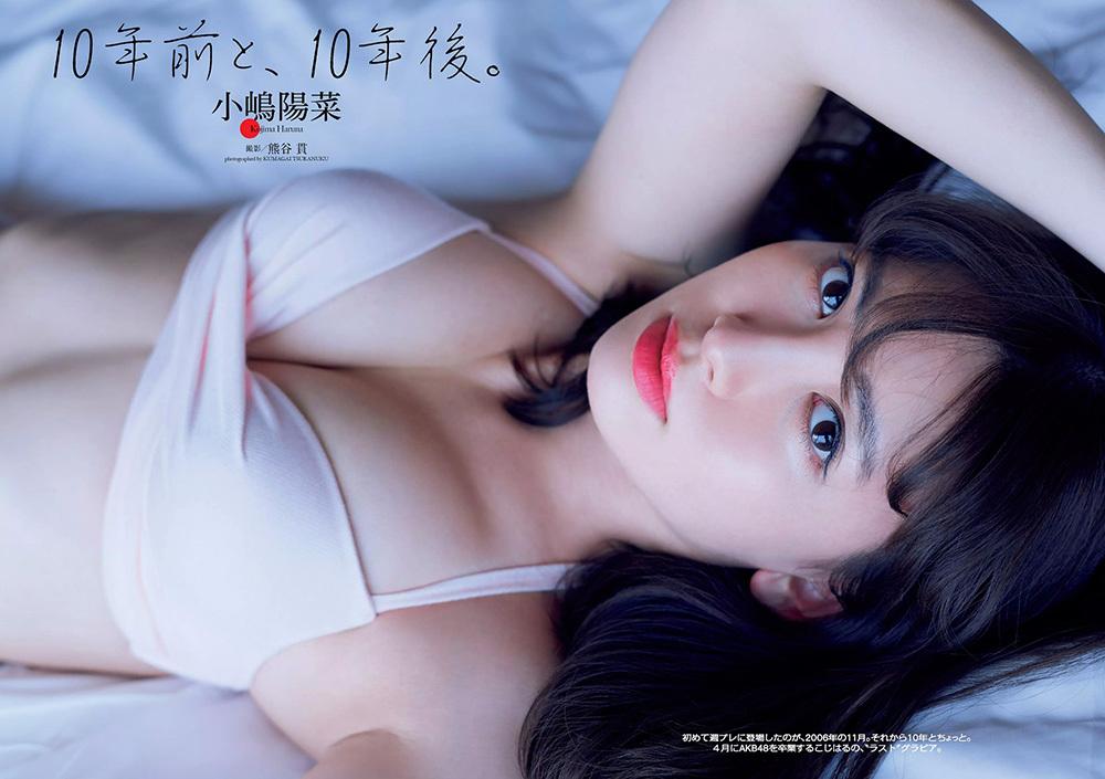 小嶋陽菜 画像 1