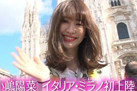 小嶋陽菜、イタリア密着取材でパイスラ!番組内容より胸の食い込みが気になるw