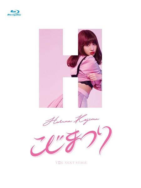 こじまつり~小嶋陽菜感謝祭~/AKB48