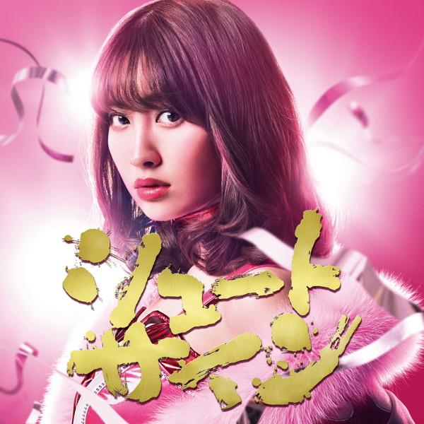 AKB48/シュートサイン