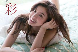 【※オカズ提供※】朝比奈彩(23)マンスジも晒した元陸上部モデルwwwエロ過ぎてワロタwwwwwww
