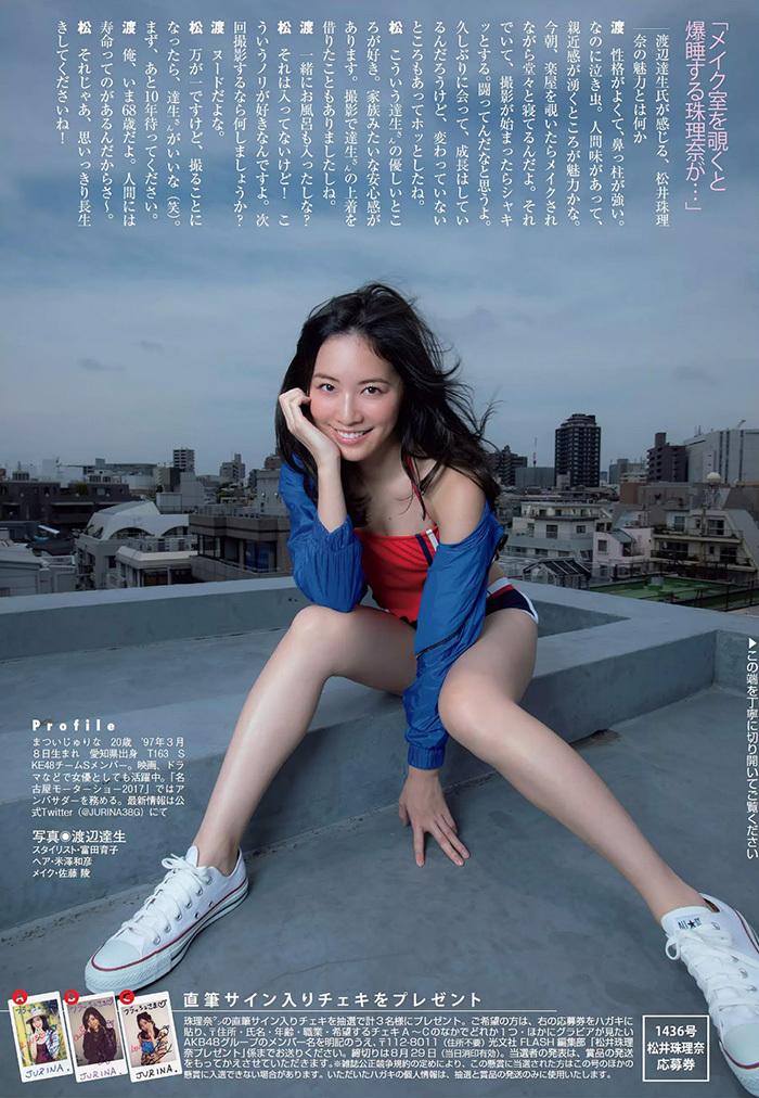 松井珠理奈 画像 7