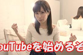 小島みなみがYouTuberデビュー!チャンネル名は「こじみな放送局」