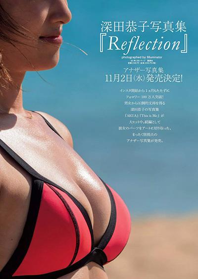 Reflection 深田恭子
