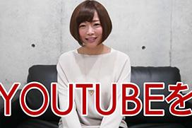 紗倉まながYouTuberデビュー「まなてぃーちゃんねる」本日公開!!