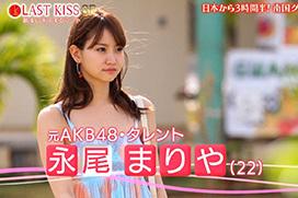 元AKB永尾まりや(22)の巨乳とケツとキス