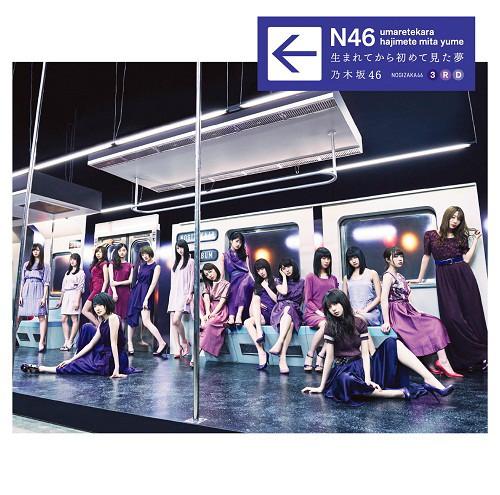乃木坂46/3rdアルバム『生まれてから初めて見た夢』