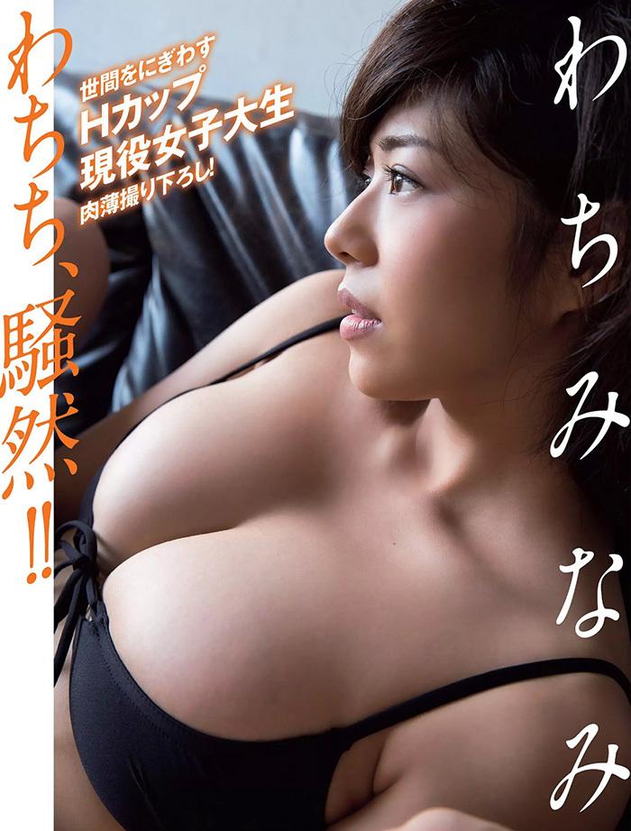 わちみなみ 画像 1