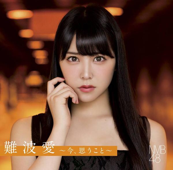 NMB48/難波愛~今、思うこと~(通常盤)