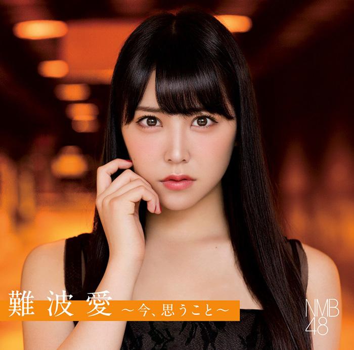 NMB48/難波愛~今,思うこと~