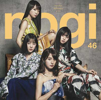 乃木坂46/17thシングル『インフルエンサー』