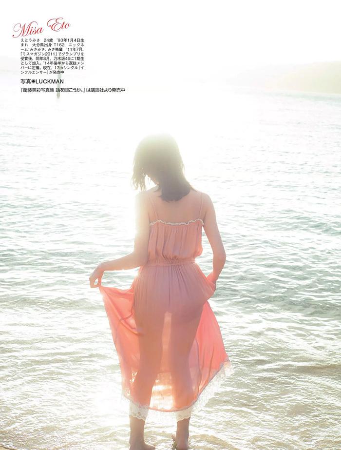 衛藤美彩 画像 3