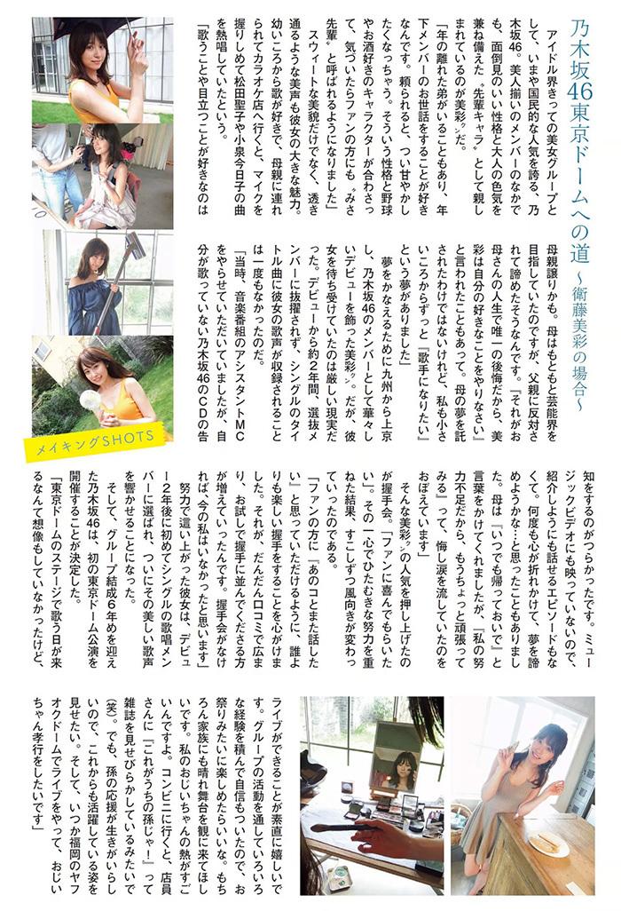 衛藤美彩 画像 5