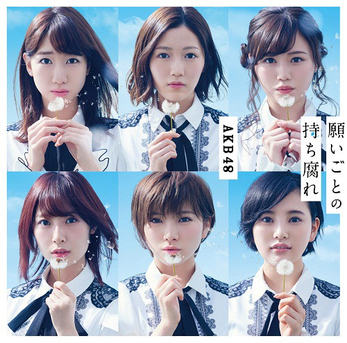 AKB48/願いごとの持ち腐れ