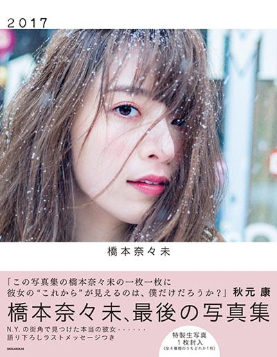 2017 橋本奈々未写真集