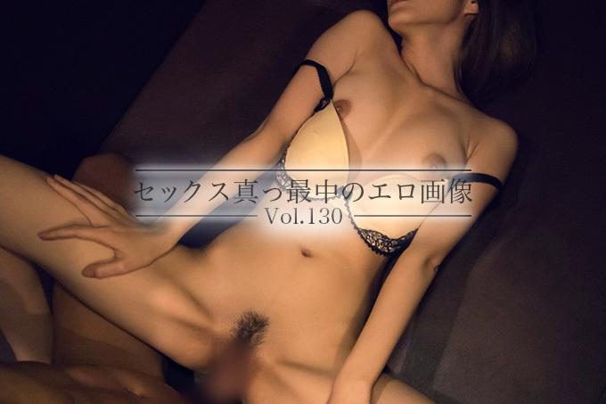 SEX真っ最中のえろ写真 Vol.130