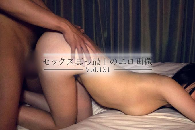 セックス真っ最中のエロ画像 Vol.131