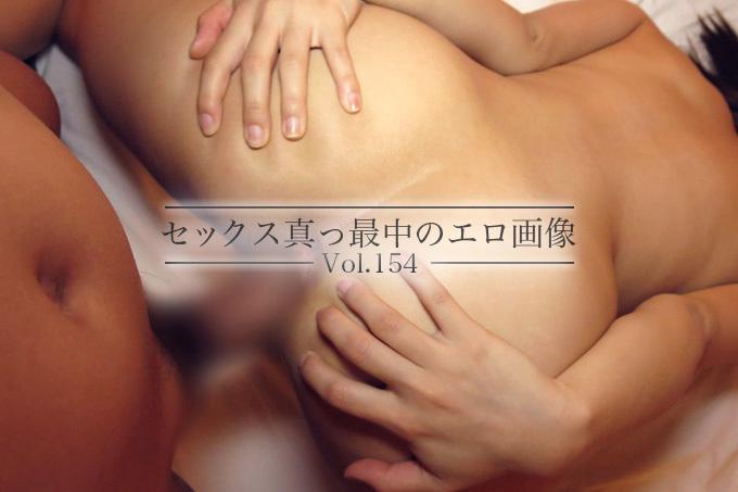 セックス真っ最中のエロ画像 Vol.154