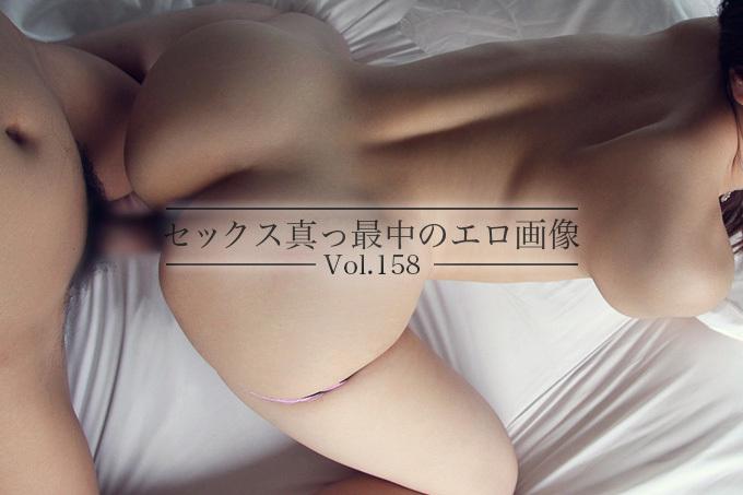 SEX真っ最中のえろ写真 Vol.158