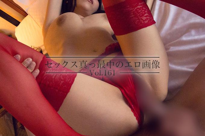 セックス真っ最中のエロ画像 Vol.161