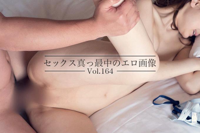 セックス真っ最中のエロ画像 Vol.164