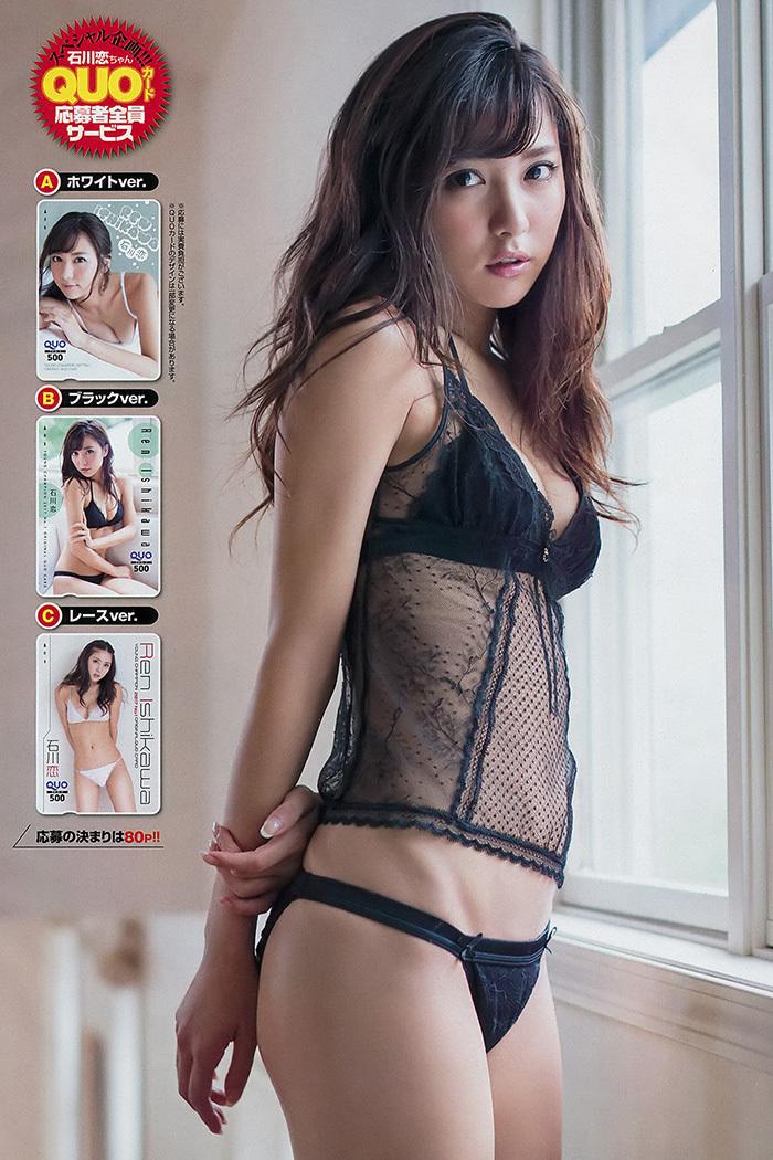 石川恋 画像 17