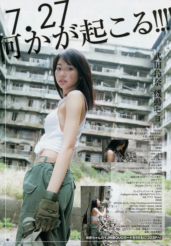 武田玲奈 画像 6