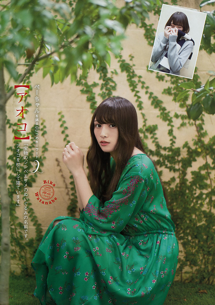 渡辺梨加 画像 3