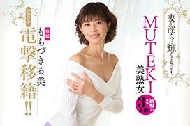 もちづきる美がMUTEKIから電撃移籍!マドンナ専属女優へ