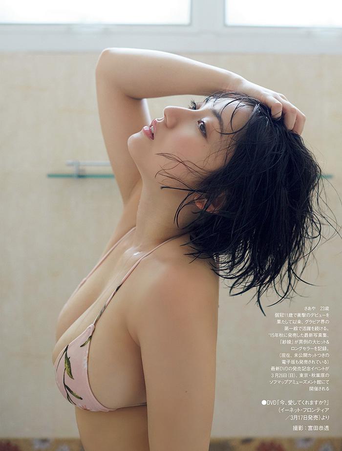紗綾 画像 9