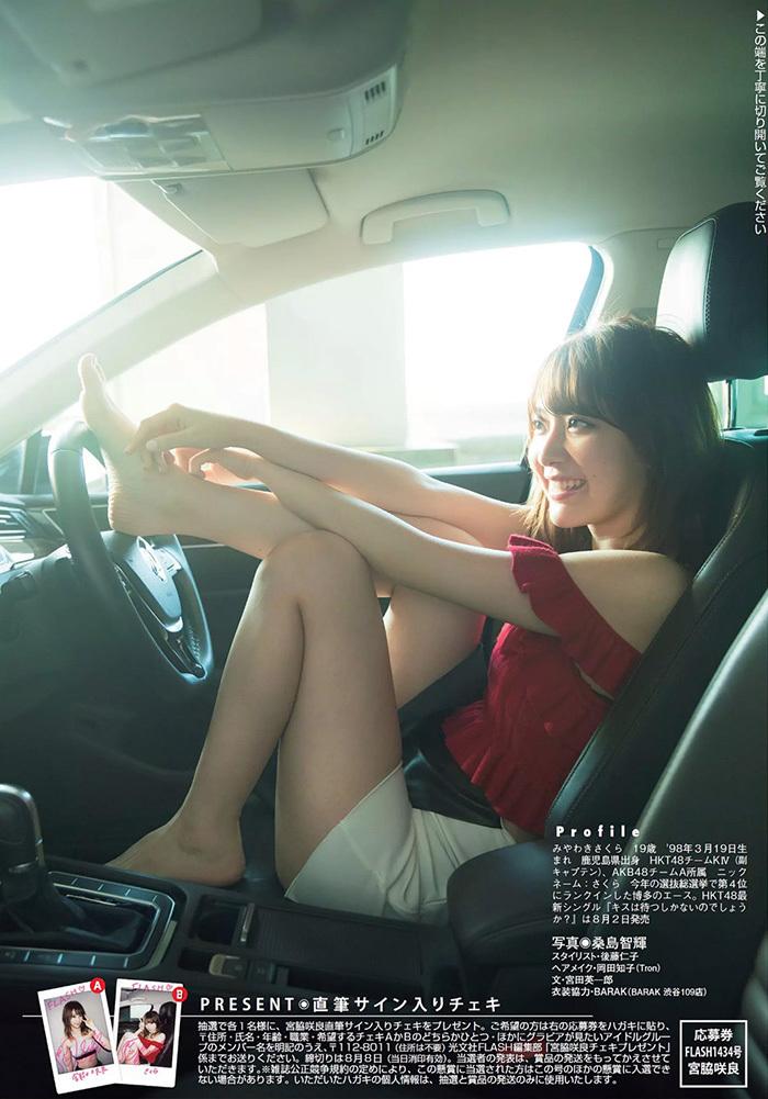 宮脇咲良 画像 7