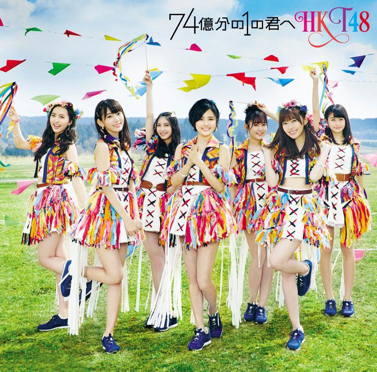 HKT48/74億分の1の君へ(TYPE-A)(DVD付)