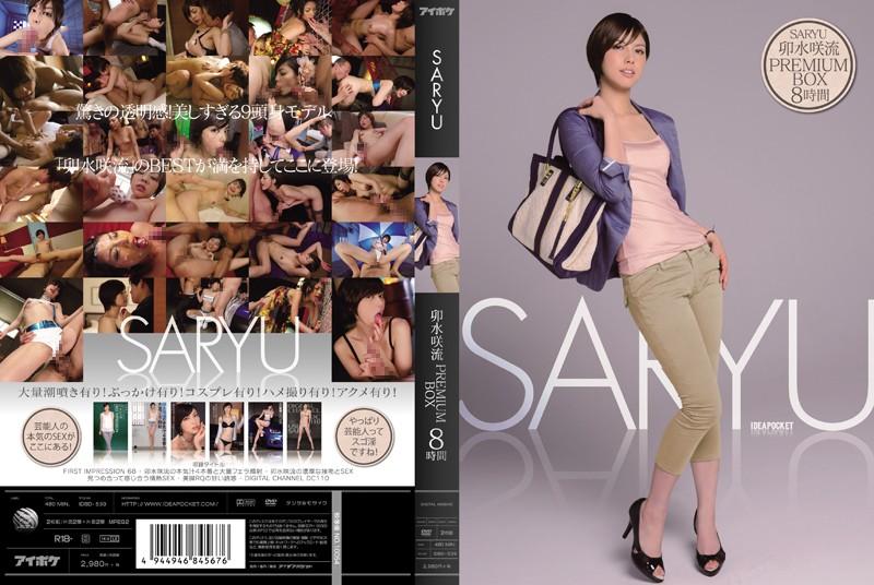 SARYU 卯水咲流 PREMIUM BOX 8時間