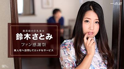 鈴木さとみ 〜ファン感謝祭素人宅訪問〜
