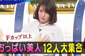 関西番組で磯山さやかが自分の乳を鷲掴み