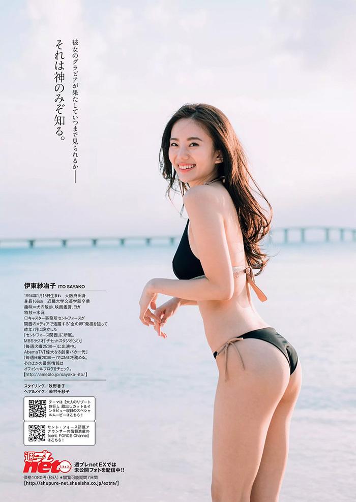 伊東紗冶子 画像 7